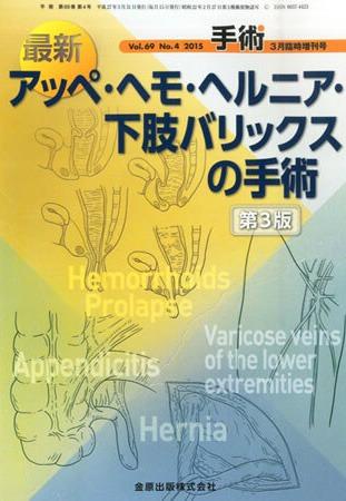 最新アッペ・ヘモ・ヘルニア・下肢バリックスの手術 (金原出版株式会社)