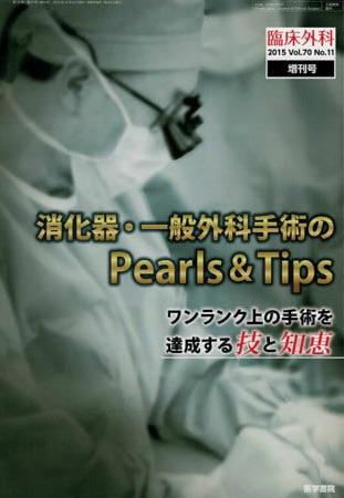 書籍情報「消化器・一般外科手術のPearls&Tips」