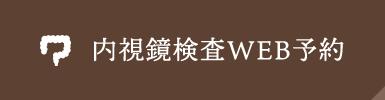 内視鏡検査WEB予約